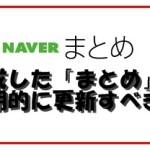 NAVERまとめの記事は継続して更新すべきなのか?