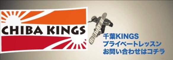 kingsレッスン