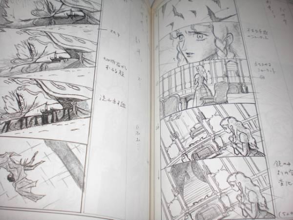 Japanese anime manga STORYBOARD BOOK - Yoshiaki Kawajiri - Vampire