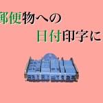 hiroyaki.shachihata.stamp_.date001.jpg