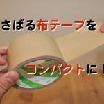 nuno.tape_.compact001.jpg