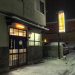 青森県弘前市・「しまや」のカウンター席が好きで好きでたまらない理由。