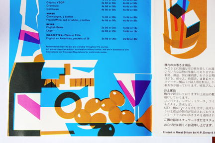 detail from 1960s BOAC drinks menu