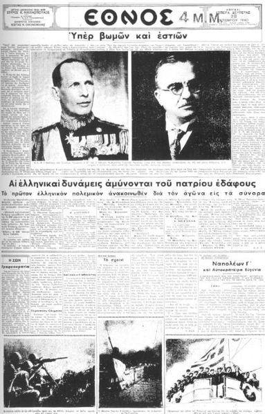 Griekse krant waarin de oorlog met Italië aangekondigd wordt, 28 oktober 1940 (Wiki)