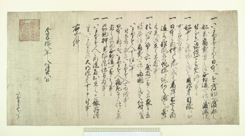 Zegel waarmee de EIC het recht kreeg om handel te drijven in Japan, 1613