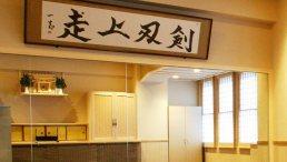 HiSUi TOKYO 道場