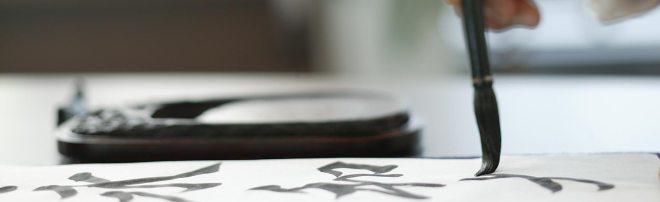 HISUI TOKYO Shodo- Japanese Calligraphy