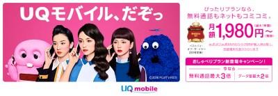 格安スマホ・UQモバイルとの契約トラブル。UQmobileは接客対応向上を!使用の感想も。