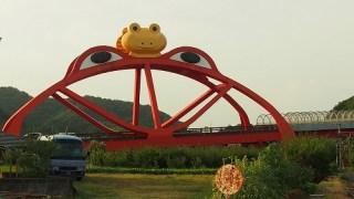 和歌山 印南のかえる橋