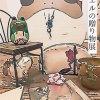 カエルの贈り物展vol6