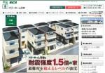 「パワーホーム日吉」の公式サイト