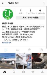 写真や動画投稿を行えるSNSサービス「Instagram(インスタグラム)」の『横浜日吉新聞』ページ携帯端末画面。写真や動画投稿に関しては、携帯端末(スマートフォン)からの利用がメインとなる。閲覧や「いいね!」、既に投稿された写真や動画へのコメント投稿はパソコンからも可能