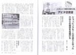 「激流」2016年1月号の114ページから116ページにかけて掲載されたアピタ日吉店に関する記事