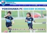 横浜FCサッカースクール