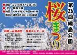 第26回綱島公園桜まつりのポスター(綱島商店街連合会のホームページより)