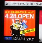 日吉駅構内にあるオープンを知らせる看板