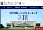 慶應KBSのホームページ