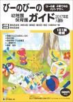 20160515bino_guide03