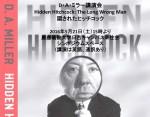 D. A. ミラー氏を招き「隠されたヒッチコック」