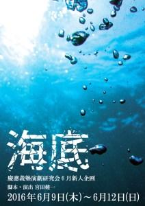 慶應劇研の2016年度の新人公演は、入団2年目の「108期」メンバーが中心となり企画された「海底(かいてい)」。東日本大震災がモチーフとなったフレッシュな団員たちによる渾身の意欲作に仕上がっているという