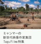 ミャンマー新世代ドキュメンタリー映画上映会・トークセッション