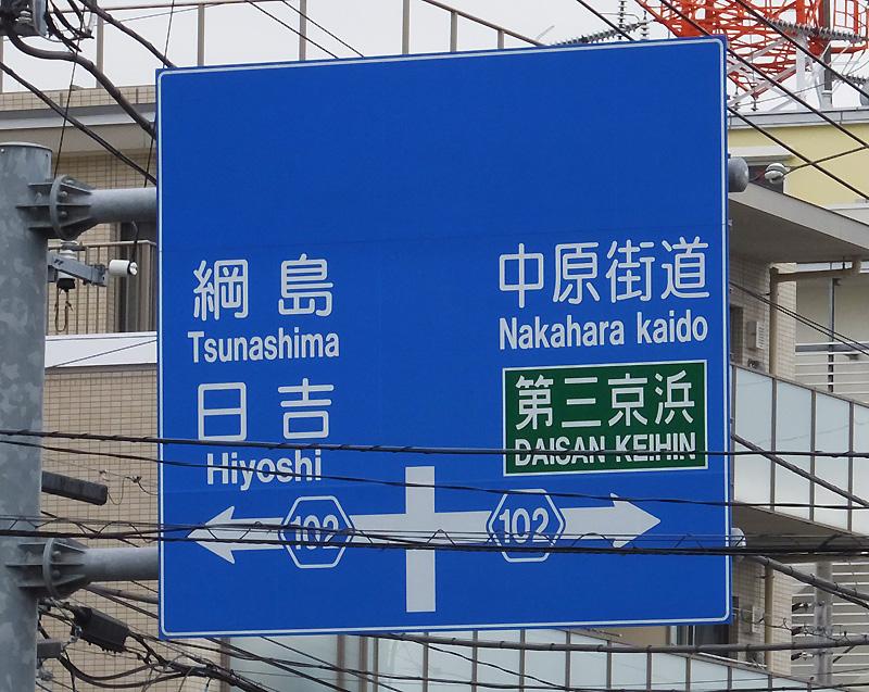 高田駅前に200mだけの立派な道路、実は新横浜と都内をつなぐ壮大計画の第一歩