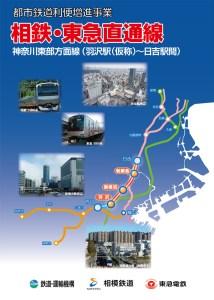相鉄・東急直通線のパンフレット(公式ホームページより)