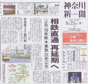 <神奈川新聞が報道>「相鉄・東急直通線」が3年半延期、用地買収や地盤の問題?
