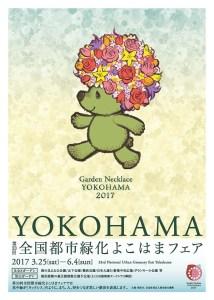 横浜市で2017年3月25日(土)から6月4日(日)まで行われる「Garden Necklace YOKOHAMA(ガーデンネックレスヨコハマ)2017」のポスター(