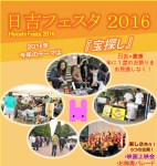 20161101hiyoshi_fes_keio014