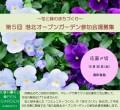 20161113kohoku_opengarden01