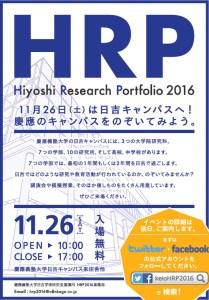 4年ぶりに11月26日(土)に開かれる「日吉リサーチポートフォリオ(HRP2016)」のポスター(HRP2016のFacebookページより)