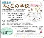 20170101hiyoshihoncho_careplaaza02