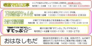 下田地域ケアプラザからのお知らせ(2017年1月版・裏面)~「喫茶マロニエ亭」他の案内