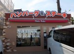 2月1日にオープンするハンバーグとステーキの店「Baku Baku」