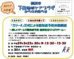 20170201shimoda_careplaaza01