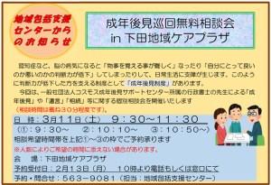 下田地域ケアプラザからのお知らせ(2017年1月版・裏面)~成年後見巡回無料相談会