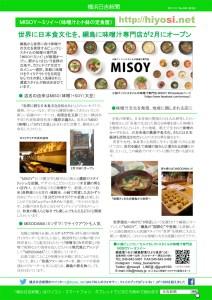 紙版の「横浜日吉新聞ダイジェスト版・2017年春号」(第4号)の2ページ目(PDF版はこちらからダウンロード可能)