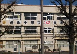 明治7(1874)年に創設された高田小学校は140年超の歴史を持つ