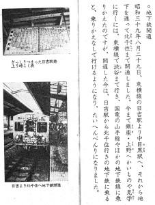 昭和39年に日吉から地下鉄日比谷線への乗り入れが始まったことも紹介(横浜市立図書館デジタルアーカイブより)