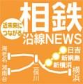 相鉄沿線ニュース ロゴ