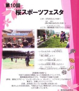 地域で配布された第10回となる「桜スポーツフェスタ」の子ども向け案内
