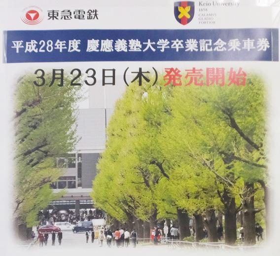今年は3千部に増刷、「慶應卒業記念切符」発売は3/23(木)の卒業式当日に