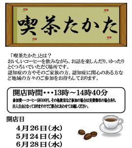「喫茶たかた」の案内(2017年4月)