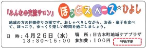 日吉本町地域ケアプラザからのお知らせ(2017年4月号・裏面)より~ほっとスペース☆ひよし