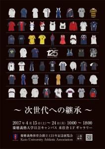体育会創立125年記念展覧会のポスター(慶應義塾体育会の公式サイトより)
