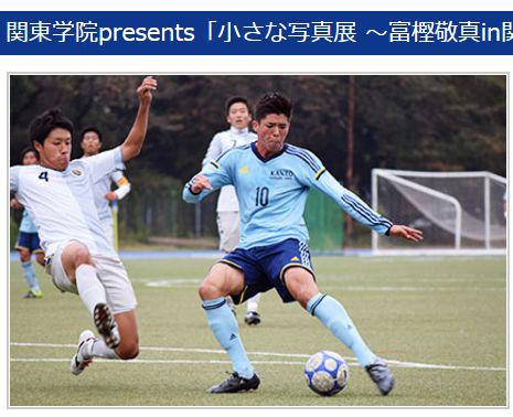 大学時代の富樫敬真選手を紹介、6/25(日)午後に日産スタジアムでミニ写真展