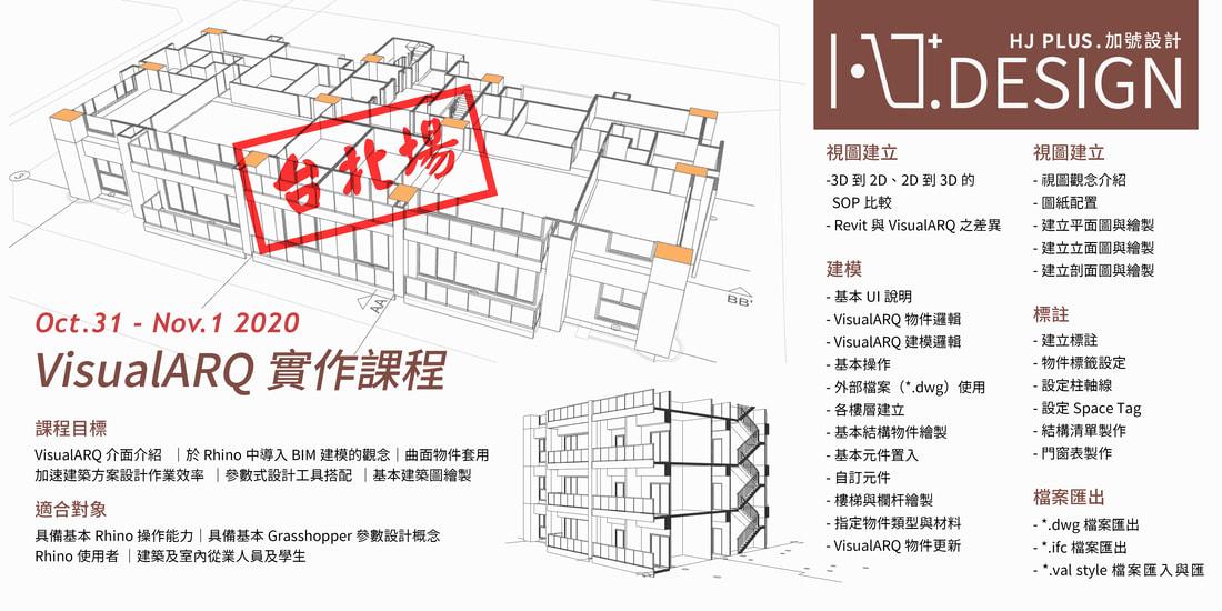 2020_VisualARQ'實作課程_臺北場 - HJ PLUS. DESIGN - 加號設計