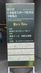 日本臨床スポーツ医学会