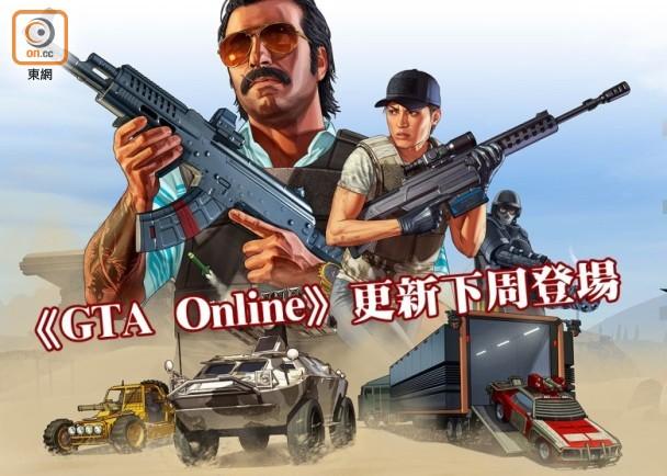 《GTA Online》更新 軍火走私下周登場 即時新聞 生活 on.cc東網
